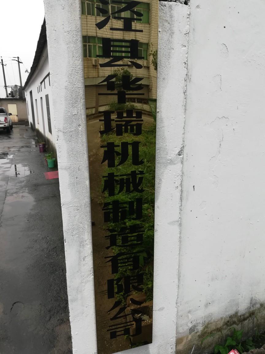 泾县华瑞机械制造有限公司