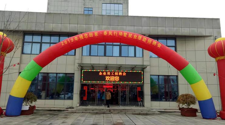 2019年泾县春节招聘会现场