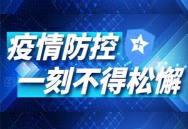 【疫情防控】泾县新冠肺炎疫情防控应急指挥部通告(第1号)