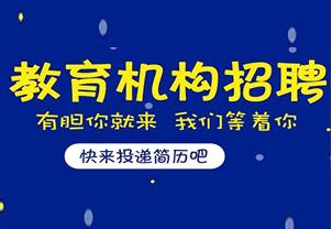 泾县教育培训机构招聘会专场